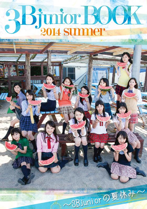 3Bjunior BOOK 2014 summer ~3Bjuniorの夏休み~