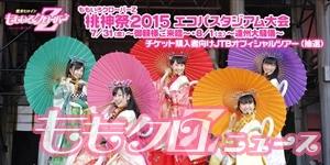 【エンタメ画像】【ももクロ】特設サイト公開「桃神祭2015 エコパスタジアム大会 JTBオフィシャルツアー」