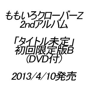タイトル未定(初回限定盤B)(DVD付)