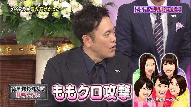 【ももクロ】しゃべくり007有田哲平『楽屋挨拶のももクロ攻撃がすごい!』