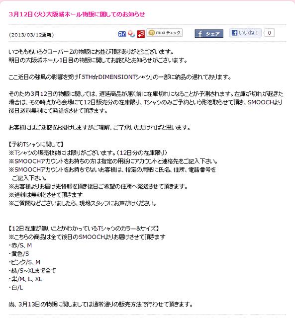 2013_0312_buppan1