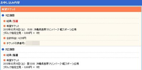 m2013_01_25_b_kuno_okinawa