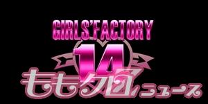 gf14_logo_300_150