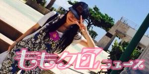 【ももクロ】『れにちゃん、沖縄旅行デート!?』→女友達と行ってるからおまえら安心しろwww【高城れに】