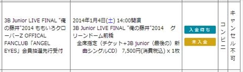 m2013_11_27_b_orefujii2013_1