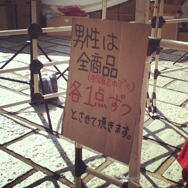 m2012_10_05_a_asagi3
