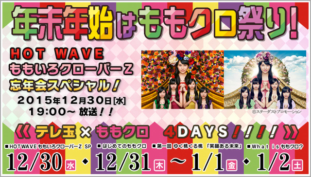 m2015_12_30_a_momoclo_banner05