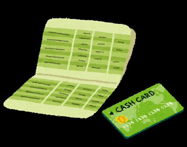 money_tsuchou_cashcard_640