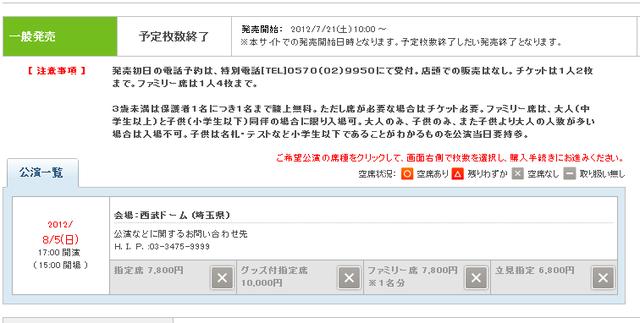 m2012_07_21_a_urikire