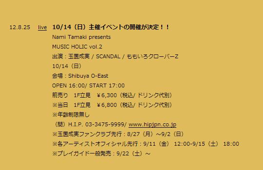 m2012_08_25_b_tamaki