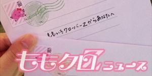 m2014_04_03_d_yumi_kuroda01_300_150