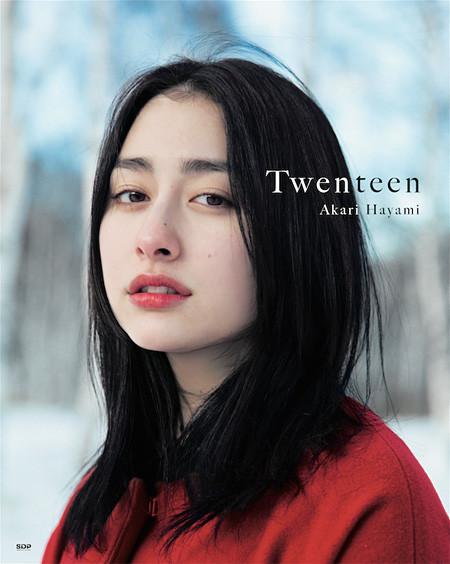 早見あかり写真集「Twenteen」