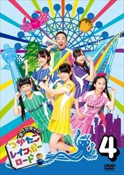 つかたこレインボーロード 4 (ポストカード付) [DVD]