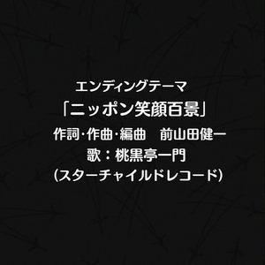 桃黒亭一門 TVアニメ じょしらく ED主題歌