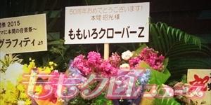 【ももクロ】NHKホール本間祭に彩高コンビ登場!『私たち、年末ここにこれなくなっちゃったぁ!(´∩ω∩`*)( ´ ▽ ` )』