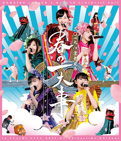 【早期購入特典あり】ももクロ春の一大事2017 in 富士見市 LIVE Blu-ray(メーカー特典:内容未定)