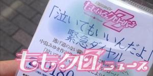 m2014_04_12_b_Ryo509X01_300_150