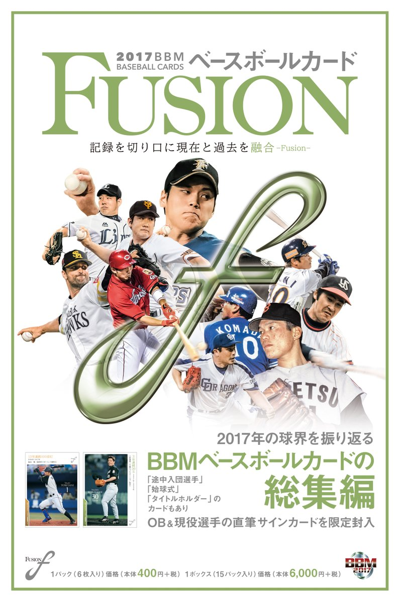 BBMベースボールカードFUSION 2017