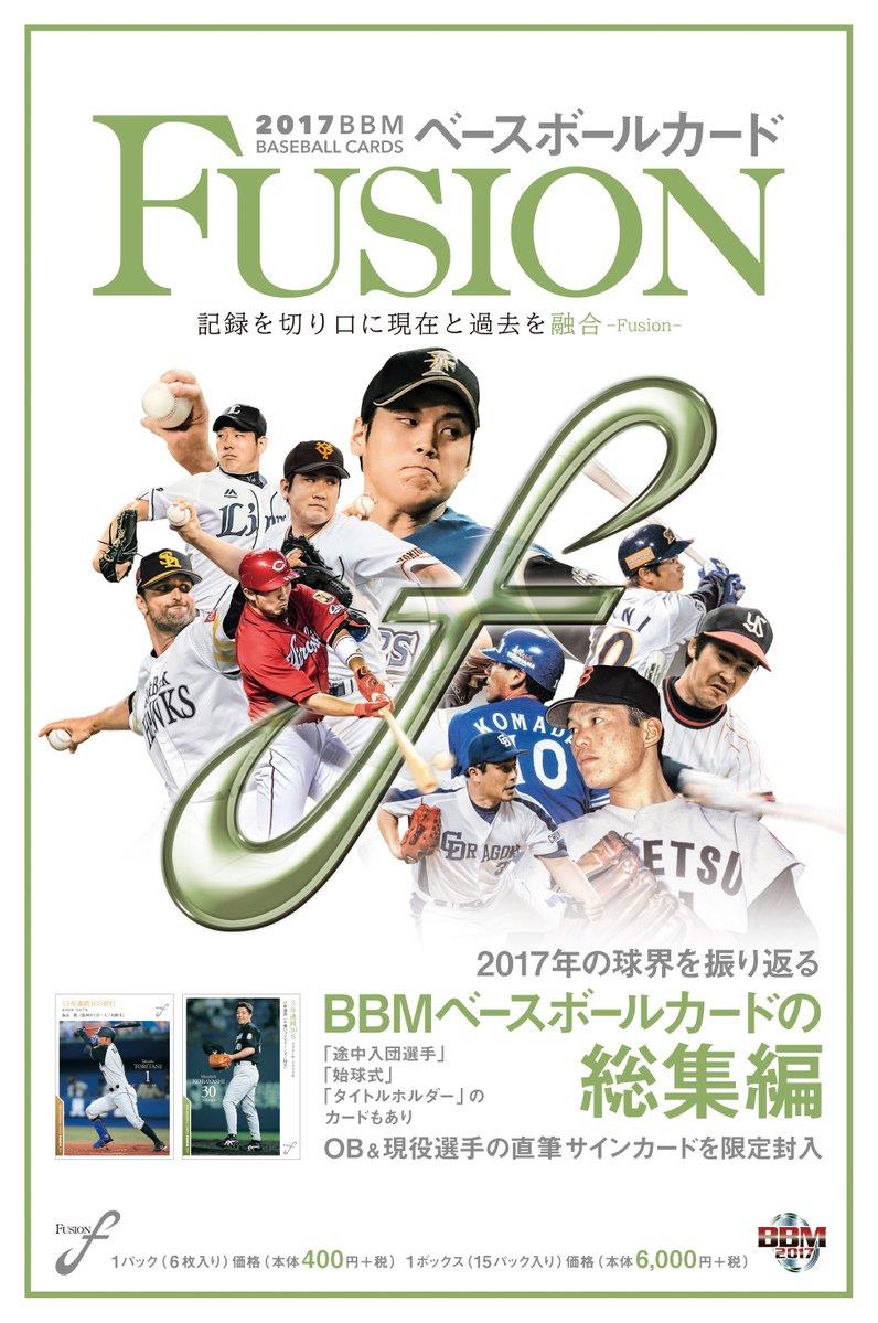 BBMベースボールカードFUSION 2017