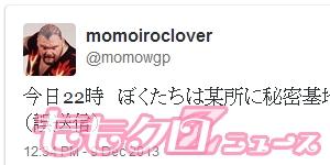 m2013_12_09_c_momogp01_300_150
