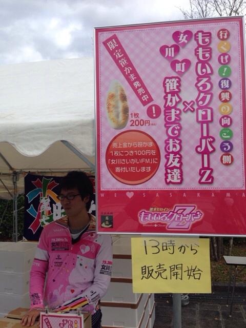 m2013_11_22_c_takamasa_net01