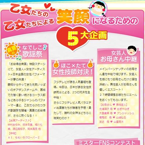 m2013_07_07_c_fuji27h
