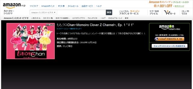 m2013_12_19_amiv_chan