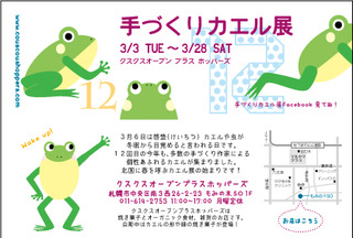 frog15