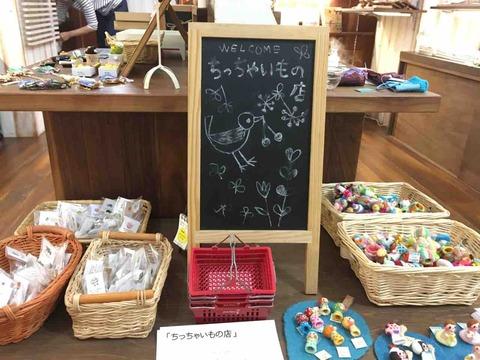 「ちっちゃいもの店」4日目 臨時休業