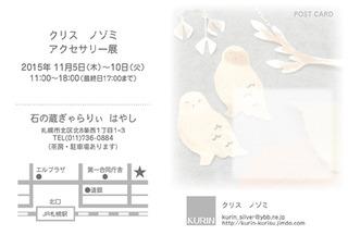 2015hayashib-2