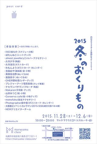 2015okurimono_b