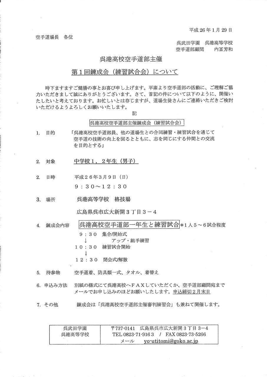『誰よりも熱く戦え!』呉港高校空手道部