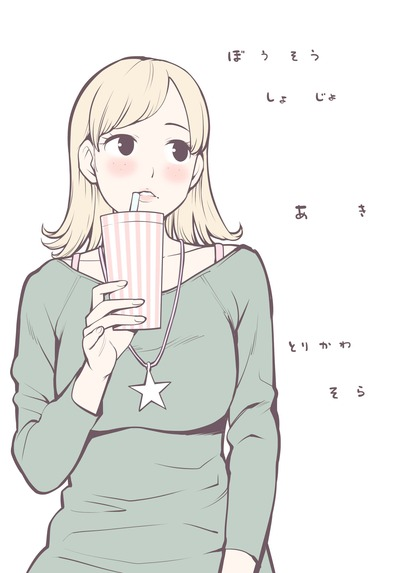torikawa_96