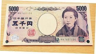 樋口一葉・5000円札(表面)-2