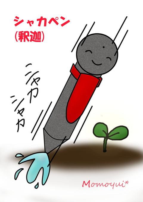 お地蔵様+シャープペン