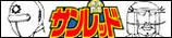 「天体戦士サンレッド」公式サイト(PC)