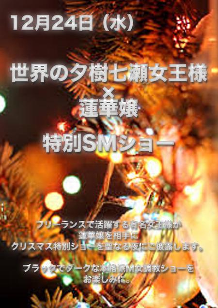 12/24(クリスマスイヴ★)はSMショーナイト!