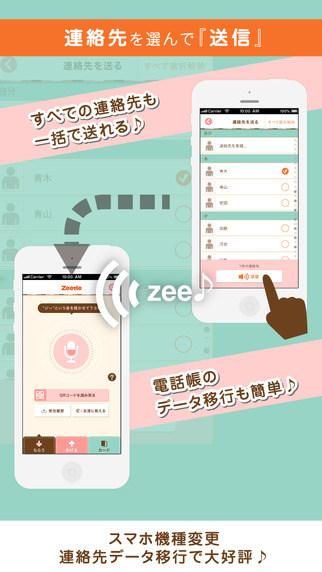 zeetle_電話帳コピー