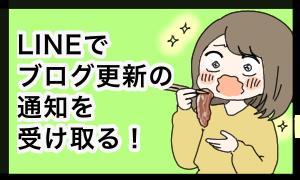 読者登録3