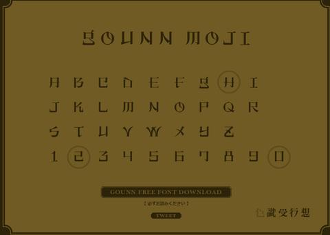 ももクロ「GOUNN」公式サイトでフォント配信&謎メッセージ・・・推理するモノノフ達