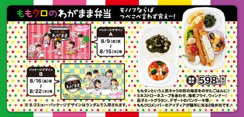 ももクロ1回の弁当代は600円…ファミリーマートと共同開発した弁当のお披露目会見