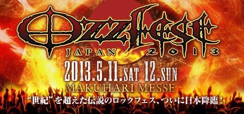 ももクロが「Ozzfest Japan 2013」に出演決定!モノノフの反応まとめ