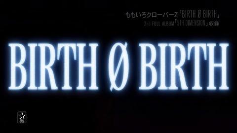 ももいろクローバーZ新曲「BIRTH Ø BIRTH」MVのキャプ画像をひたすら貼る