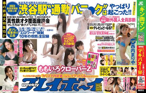 週刊プレイボーイにももクロ特集「Dream Match!!」全25ページ