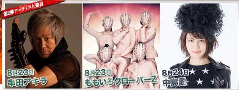 「アニサマ2013」1日目にももクロが出演決定!