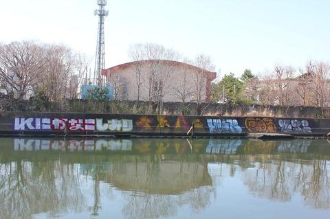 モノノフの落書き?川沿いのコンクリートに「れにかなこしおり」の文字