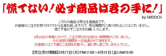 【ももクロ】スムーチが受注生産グッズの受付を一日延長/鈴木演芸場レポからのしん平師匠ブログが面白い