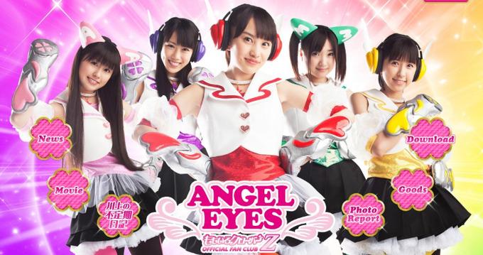 ももクロのファンクラブ「ANGEL EYES」について教えろください
