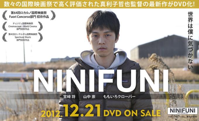 ももクロ出演映画「NINIFUNI」DVD化決定!!12月21日発売!!など小ネタ3つ