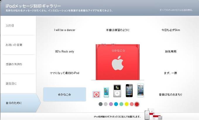 Appleがももクロに興味を持ち始めた!?など小ネタ3つ